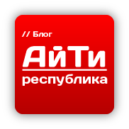 АйТи - Республика | It-Republic