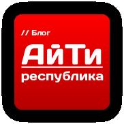 АйТи - Республика | It-Republic